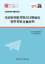 2020年北京协和医学院822细胞生物学考研全套资料