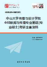 2019年中山大学传播与设计学院440新闻与传播专业基础[专业硕士]考研全套资料