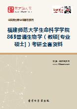 2019年福建师范大学生命科学学院865普通生物学(教硕[专业硕士])考研全套资料
