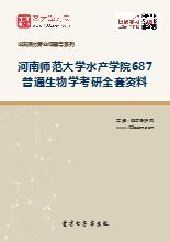2018年河南师范大学水产学院687普通生物学考研全套资料