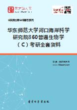 2019年华东师范大学河口海岸科学研究院860普通生物学(C)考研全套资料