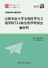 2018年江西农业大学生物科学与工程学院711微生物学考研全套资料
