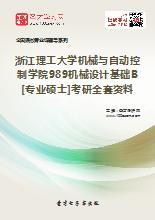 2019年浙江理工大学机械与自动控制学院989机械设计基础B[专业硕士]考研全套资料