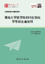 2020年青岛大学638生物化学(1)考研全套资料