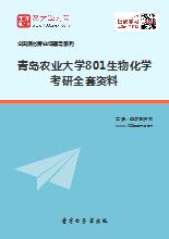 2021年青岛农业大学801生物化学考研全套资料