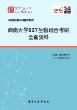 2019年西南大学637生物综合考研全套资料
