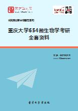 2019年重庆大学654微生物学考研全套资料