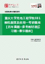 2020年重庆大学光电工程学院831微机原理及应用一考研题库【历年真题+参考教材课后习题+章节题库】