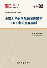2018年中南大学商学院966运筹学(B)考研全套资料