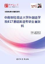 2018年中南财经政法大学外国语学院617基础英语考研全套资料