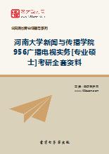 2019年河南大学新闻与传播学院956广播电视实务[专业硕士]考研全套资料