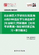 2018年北京师范大学研究生院珠海分院866语言学与英语教学[专业硕士]考研题库【名校考研真题+指定教材课后练习+章节题库】
