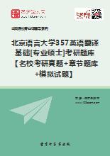 2019年北京语言大学357英语翻译基础[专业硕士]考研题库【名校考研真题+章节题库+模拟试题】
