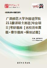 2020年广西师范大学外国语学院211翻译硕士英语[专业硕士]考研题库【名校考研真题+章节题库+模拟试题】