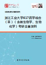 2019年浙江工业大学617药学综合(Ⅱ)(含微生物学、生物化学)考研全套资料