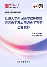2018年延边大学外国语学院845英语语言学及应用语言学考研全套资料