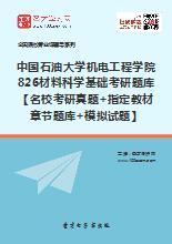 2021年中国石油大学机电工程学院826材料科学基础考研题库【名校考研真题+指定教材章节题库+模拟试题】