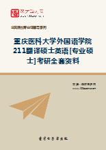 2019年重庆医科大学外国语学院211翻译硕士英语[专业硕士]考研全套资料
