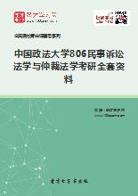 2019年中国政法大学806民事诉讼法学与仲裁法学考研全套资料