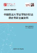 2018年中国政法大学法学院802法律史考研全套资料