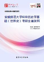 2019年安徽师范大学680历史学基础(世界史)考研全套资料