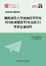2019年赣南师范大学教育科学学院923教育管理学[专业硕士]考研全套资料
