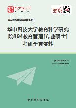 2019年华中科技大学教育科学研究院894教育管理[专业硕士]考研全套资料