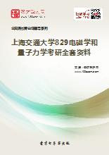 2019年上海交通大学829电磁学和量子力学考研全套资料