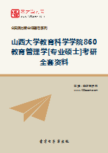 2019年山西大学教育科学学院860教育管理学[专业硕士]考研全套资料