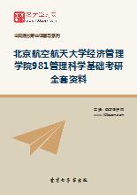2019年北京航空航天大学经济管理学院981管理科学基础考研全套资料