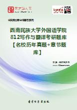 2020年西南民族大学外国语学院812写作与翻译考研题库【名校历年真题+章节题库】