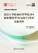 2018年武汉大学教育科学学院864教育管理学[专业硕士]考研全套资料