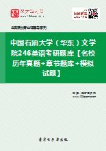 2018年中国石油大学(华东)文学院246英语考研题库【名校历年真题+章节题库+模拟试题】