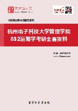 2019年杭州电子科技大学管理学院832运筹学考研全套资料