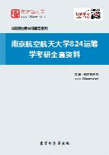 2019年南京航空航天大学824运筹学考研全套资料
