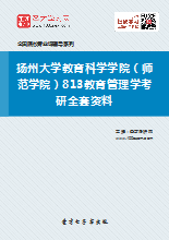 2018年扬州大学教育科学学院(师范学院)813教育管理学考研全套资料