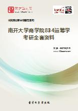2018年南开大学商学院834运筹学考研全套资料