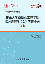 2019年青岛大学自动化工程学院824运筹学(1)考研全套资料