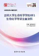 2018年吉林大学生命科学学院651生物化学考研全套资料