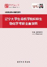 2019年辽宁大学生命科学院630生物化学考研全套资料