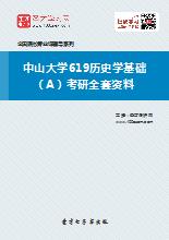 2019年中山大学619历史学基础(A)考研全套资料