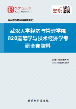 2018年武汉大学经济与管理学院820运筹学与技术经济学考研全套资料