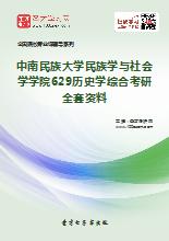 2019年中南民族大学民族学与社会学学院629历史学综合考研全套资料