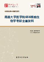 2020年南昌大学医学院656细胞生物学考研全套资料