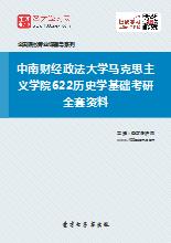 2018年中南财经政法大学马克思主义学院622历史学基础考研全套资料