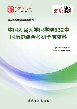 2019年中国人民大学国学院632中国历史综合考研全套资料
