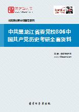 2020年中共黑龙江省委党校806中国共产党历史考研全套资料