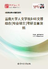 2020年云南大学人文学院348文博综合[专业硕士]考研全套资料