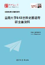2019年云南大学643世界史基础考研全套资料