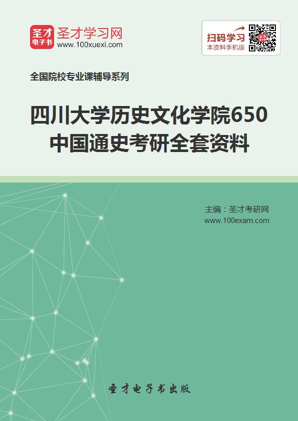 2018年四川大学历史文化学院650中国通史考研全套资料